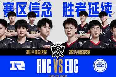 《英雄联盟》S11总决赛淘汰赛——RNG今晚对阵EDG