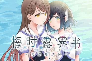 百合恋爱《梅时露霁书~雨潺海汐间~》开启史低促销