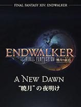 最终幻想14:晓月的终焉