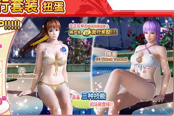 《死或生:女神假期》小百合登场 特色泳装仙气满满!3